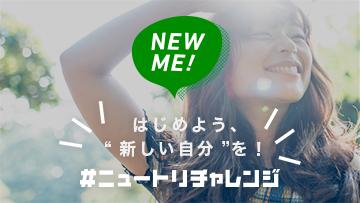 """新しい自分に挑戦しよう!""""New me #ニュートリチャレンジ"""" キャンペーンがスタート!"""